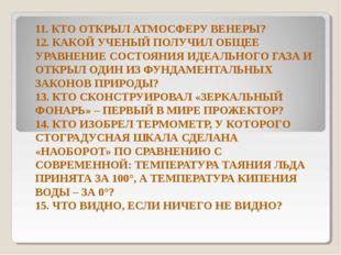11. КТО ОТКРЫЛ АТМОСФЕРУ ВЕНЕРЫ? 12. КАКОЙ УЧЕНЫЙ ПОЛУЧИЛ ОБЩЕЕ УРАВНЕНИЕ СОС