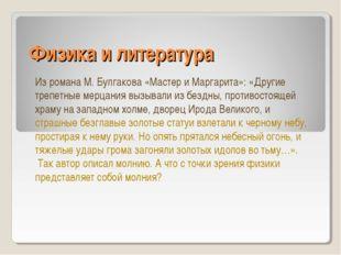 Физика и литература Из романа М. Булгакова «Мастер и Маргарита»: «Другие треп