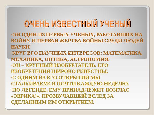 ОЧЕНЬ ИЗВЕСТНЫЙ УЧЕНЫЙ ОН ОДИН ИЗ ПЕРВЫХ УЧЕНЫХ, РАБОТАВШИХ НА ВОЙНУ, И ПЕРВА...