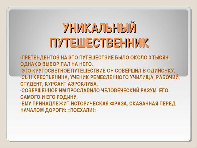 УНИКАЛЬНЫЙ ПУТЕШЕСТВЕННИК ПРЕТЕНДЕНТОВ НА ЭТО ПУТЕШЕСТВИЕ БЫЛО ОКОЛО 3 ТЫСЯЧ,...