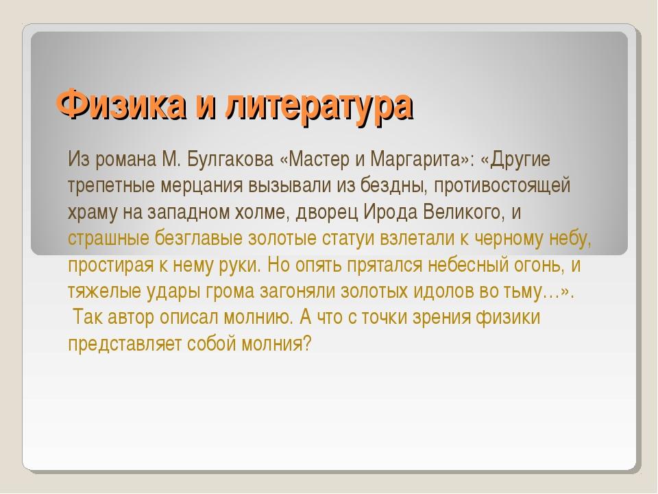 Физика и литература Из романа М. Булгакова «Мастер и Маргарита»: «Другие треп...