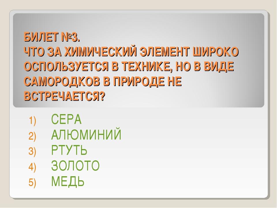 БИЛЕТ №3. ЧТО ЗА ХИМИЧЕСКИЙ ЭЛЕМЕНТ ШИРОКО ОСПОЛЬЗУЕТСЯ В ТЕХНИКЕ, НО В ВИДЕ...