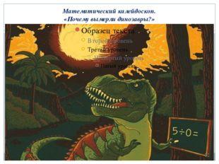 Математический калейдоскоп. «Почему вымерли динозавры?»