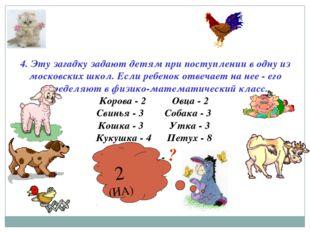 4. Эту загадку задают детям при поступлении в одну из московских школ. Если р