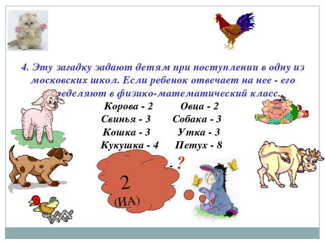 4. Эту загадку задают детям при поступлении в одну из московских школ. Если р...