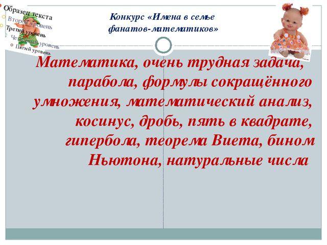Конкурс «Имена в семье фанатов-математиков» Математика, очень трудная задача,...