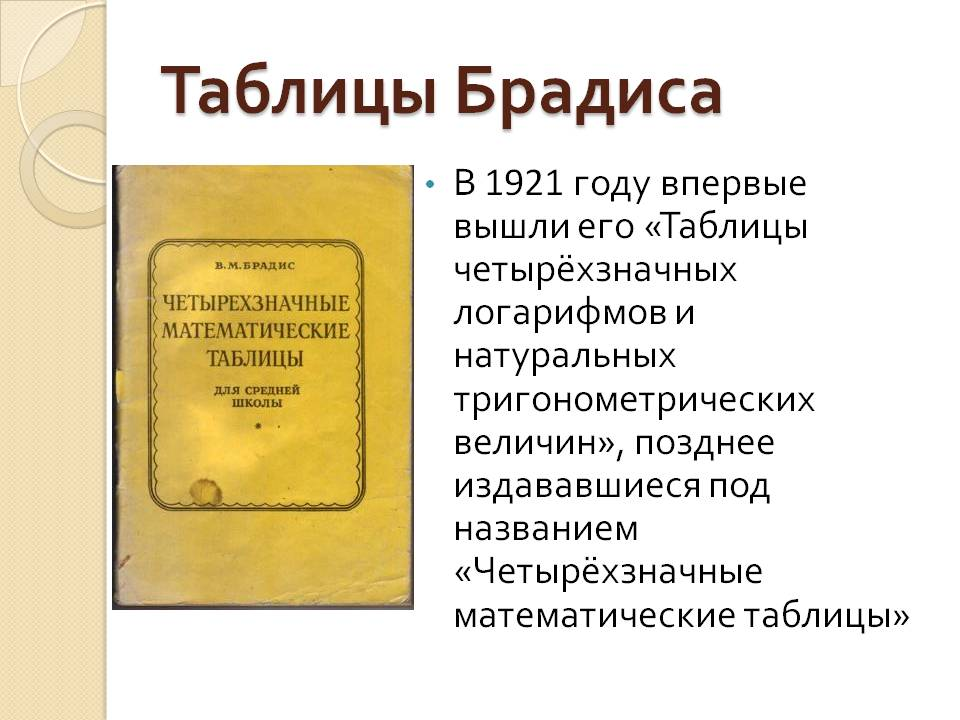 C:\Documents and Settings\Петровна\Рабочий стол\Я\квн\картинки\брадис.jpg