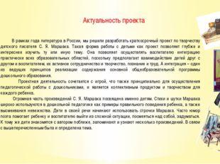 Актуальность проекта В рамках года литература в России, мы решили разработат