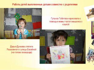 Работы детей выполненные детьми совместно с родителями Дарья Дунаева слепила