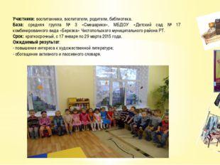 Участники: воспитанники, воспитатели, родители, библиотека. База: средняя гр