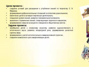Цели проекта : создание условий для расширения и углубления знаний по творче