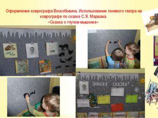 Оформление коврографа Воскобовича. Использование теневого театра на коврогра