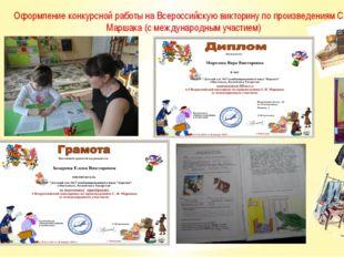 Оформление конкурсной работы на Всероссийскую викторину по произведениям С.Я