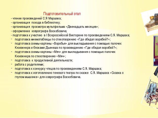 Подготовительный этап - чтение произведений С.Я Маршака; - организация поход...