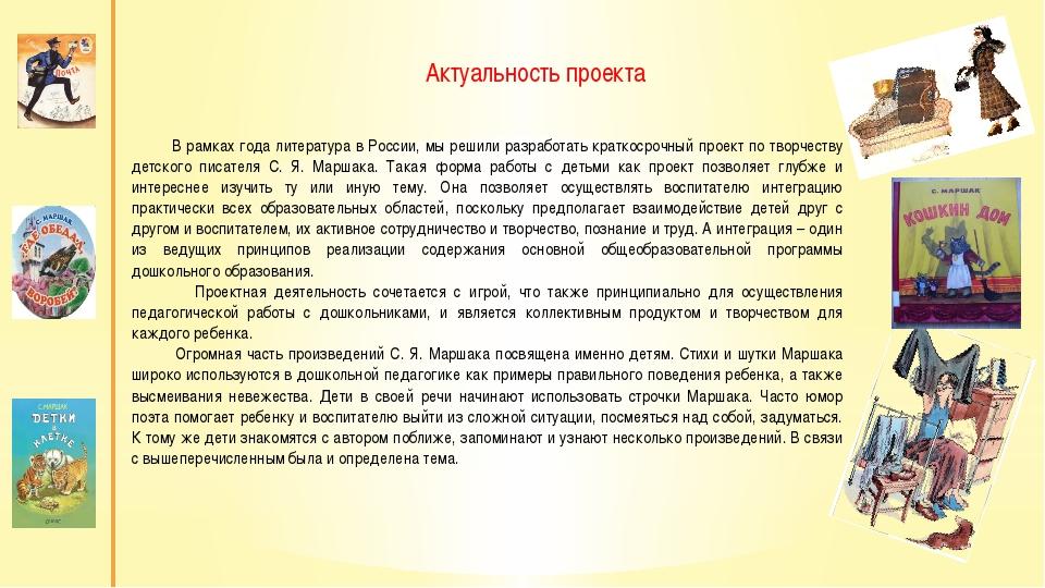 Актуальность проекта В рамках года литература в России, мы решили разработат...