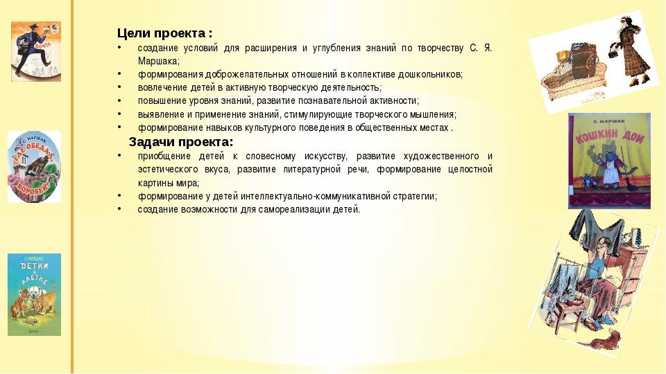 Цели проекта : создание условий для расширения и углубления знаний по творче...