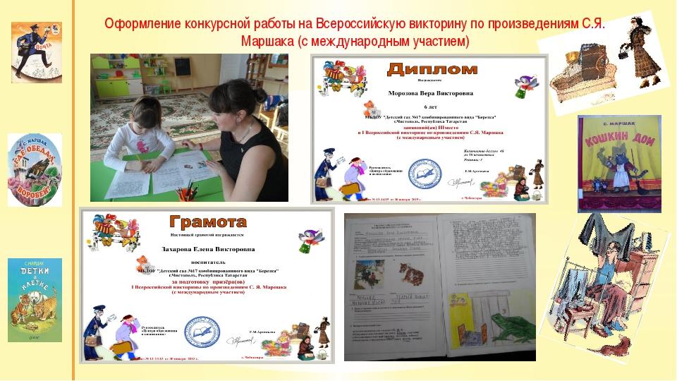 Оформление конкурсной работы на Всероссийскую викторину по произведениям С.Я...