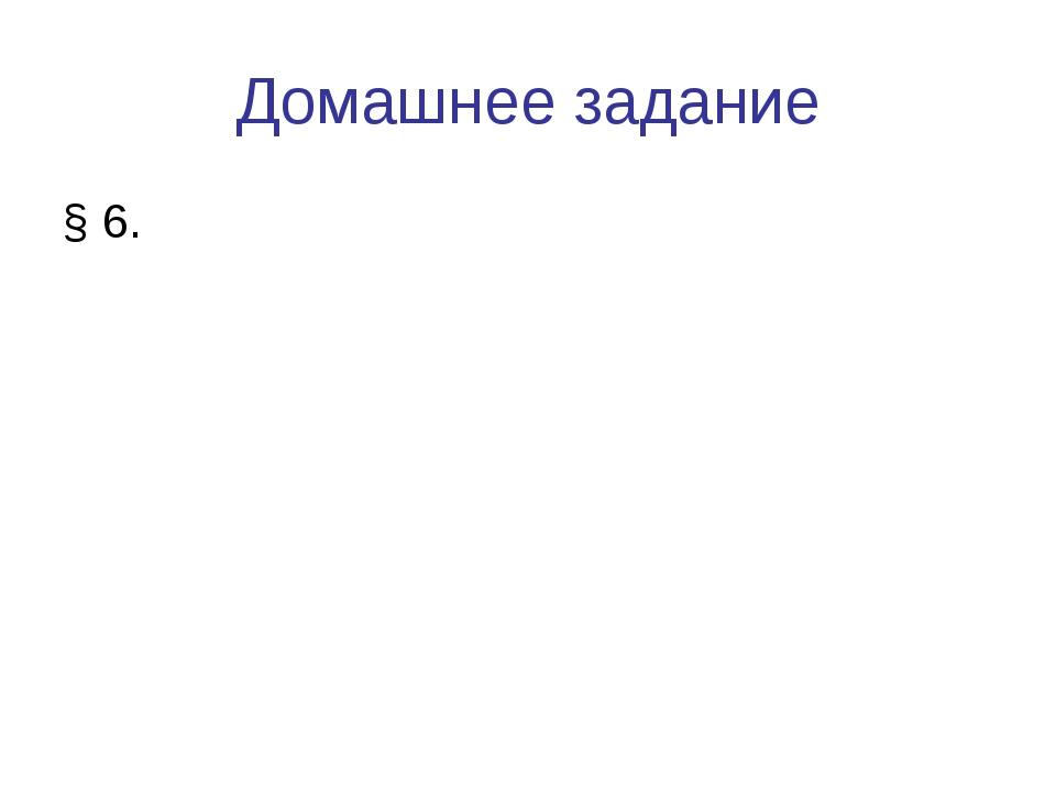 Домашнее задание § 6.