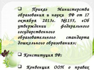 Приказ Министерства образования и науки РФ от 17 октября 2013г. №1155, «Об у