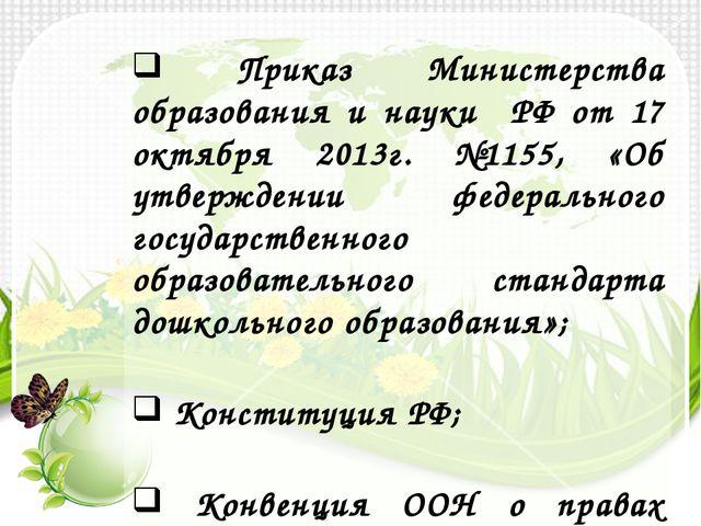 Приказ Министерства образования и науки РФ от 17 октября 2013г. №1155, «Об у...
