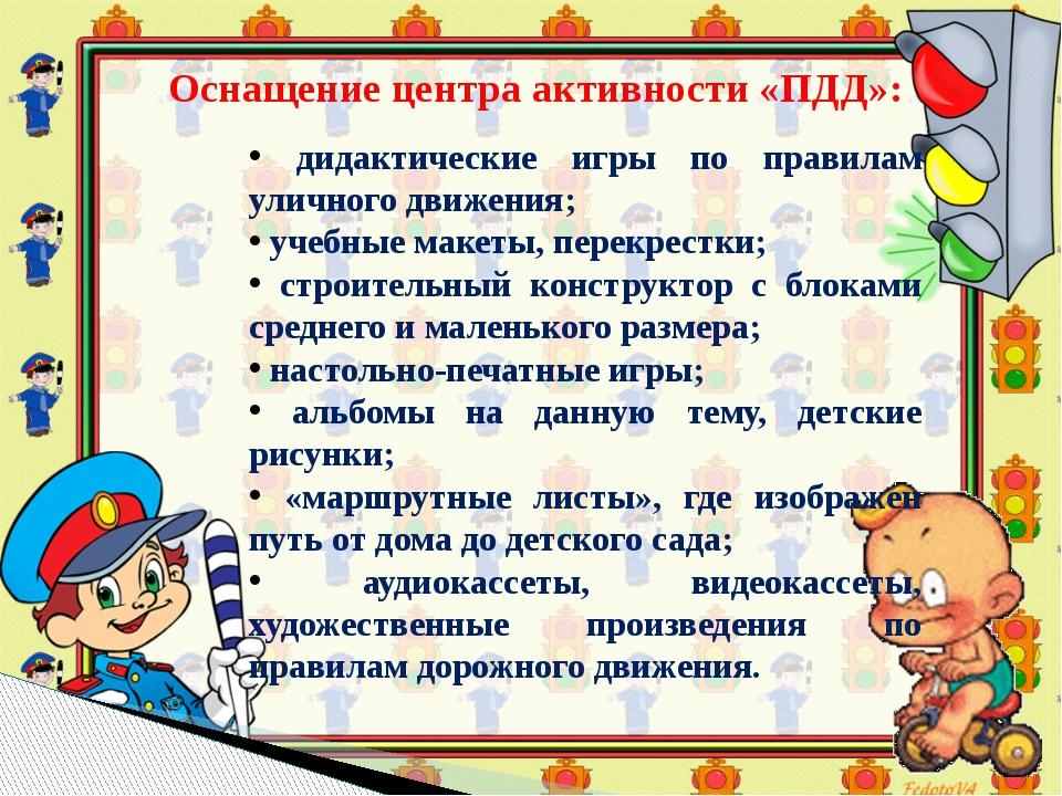 Оснащение центра активности «ПДД»: дидактические игры по правилам уличного д...