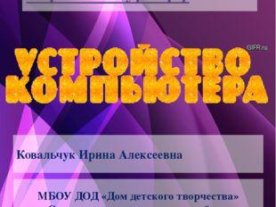 Дидактические игры http://вконкурсе.рф Ковальчук Ирина Алексеевна МБОУ ДОД «Д