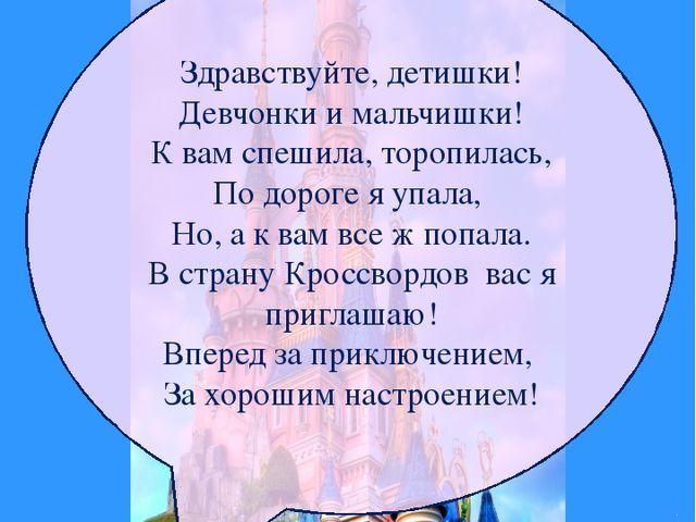 Страна Кроссвордов Здравствуйте, детишки! Девчонки и мальчишки! К вам спешила...