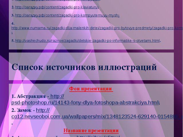 Список источников основного содержимого Стихотворение Автор : Ковальчук И.А....