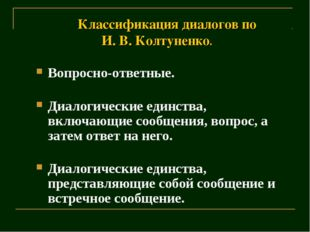 Классификация диалогов по И. В. Колтуненко. Вопросно-ответные. Диалогические