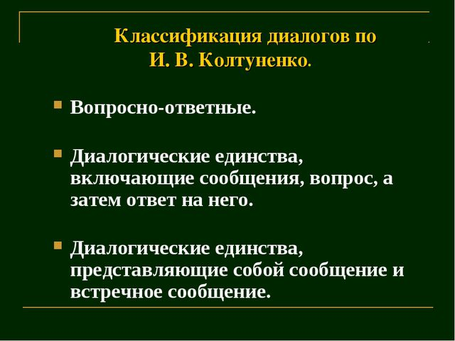 Классификация диалогов по И. В. Колтуненко. Вопросно-ответные. Диалогические...