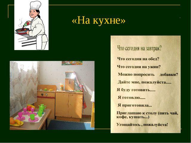 «На кухне»