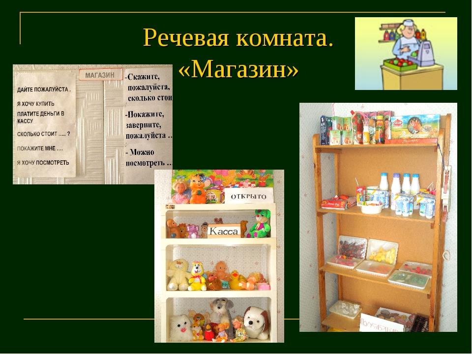 Речевая комната. «Магазин»