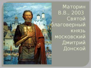 Маторин В.В., 2003 Святой благоверный князь московский Дмитрий Донской