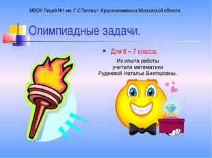 Олимпиадные задачи. Для 6 – 7 класса. МБОУ Лицей №1 им. Г.С.Титова г. Красноз