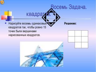 Восемь Задача. квадратов. Нарисуйте восемь одинаковых квадратов так, чтобы р