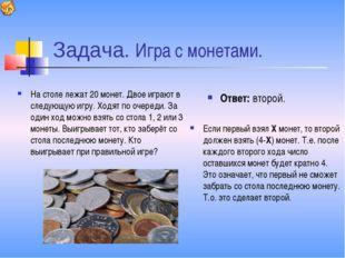 Задача. Игра с монетами. На столе лежат 20 монет. Двое играют в следующую иг