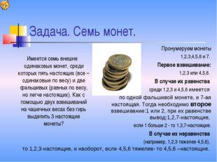 Задача. Семь монет. Имеется семь внешне одинаковых монет, среди которых пять