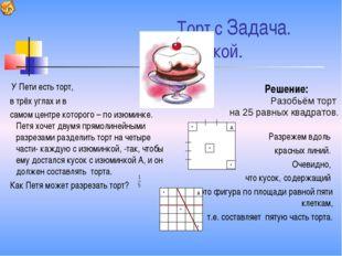 Торт с Задача. изюминкой. У Пети есть торт, в трёх углах и в самом центре ко