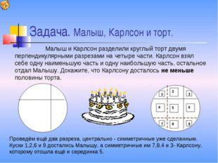 Задача. Малыш, Карлсон и торт. Малыш и Карлсон разделили круглый торт двумя п