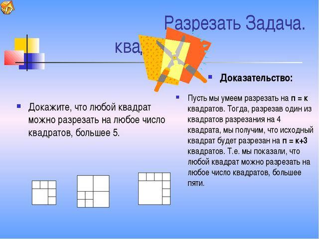 Разрезать Задача. квадрат. Докажите, что любой квадрат можно разрезать на лю...