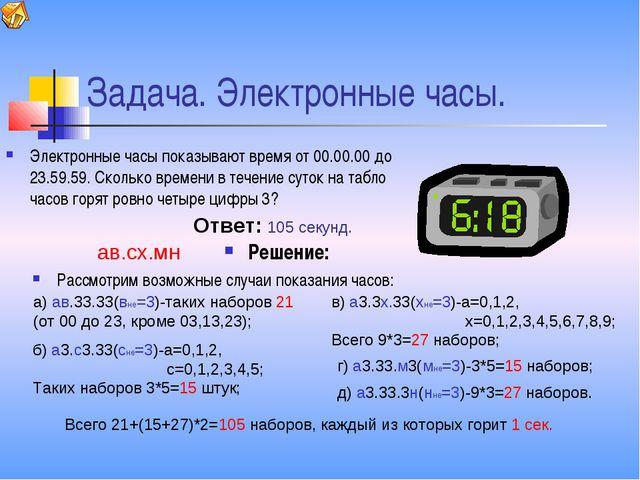 Задача. Электронные часы. Электронные часы показывают время от 00.00.00 до 23...