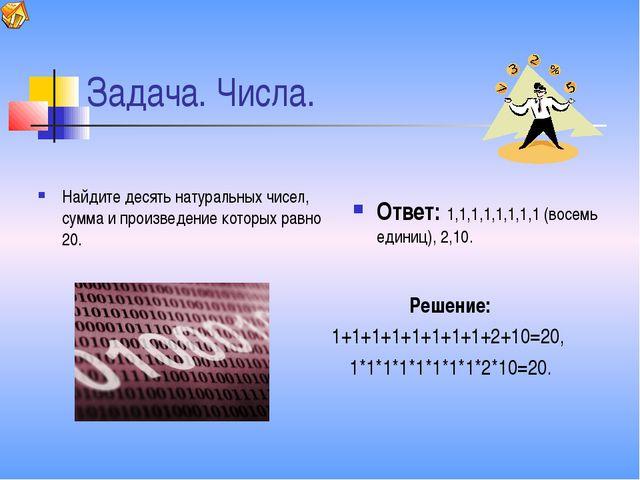 Задача. Числа. Найдите десять натуральных чисел, сумма и произведение которых...