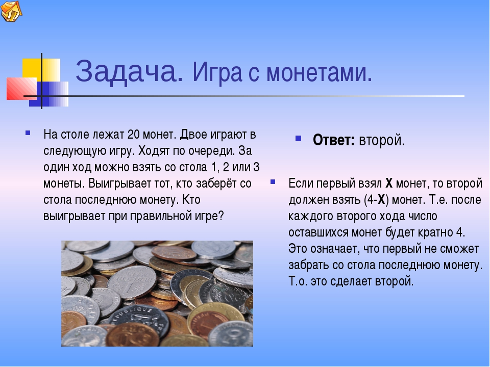 Задача. Игра с монетами. На столе лежат 20 монет. Двое играют в следующую иг...