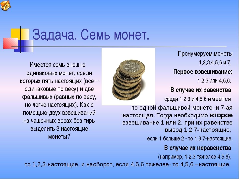 Задача. Семь монет. Имеется семь внешне одинаковых монет, среди которых пять...