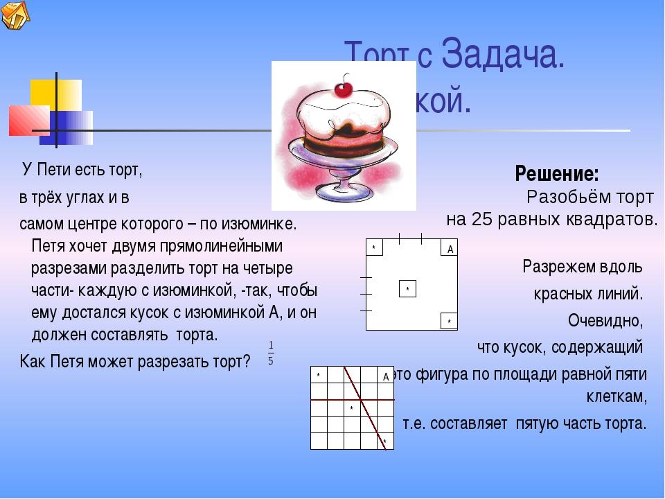 Торт с Задача. изюминкой. У Пети есть торт, в трёх углах и в самом центре ко...