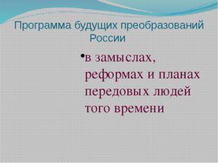 Программа будущих преобразований России в замыслах, реформах и планах передов