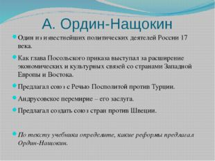 А. Ордин-Нащокин Один из известнейших политических деятелей России 17 века. К