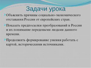 Задачи урока Объяснить причины социально-экономического отставания России от