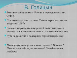 В. Голицын Фактический правитель России в период регентства Софьи. При его по