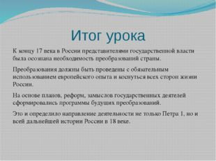 Итог урока К концу 17 века в России представителями государственной власти бы